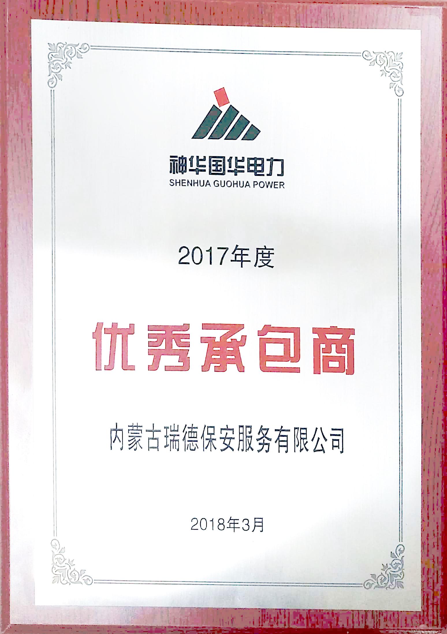 """喜报︱瑞德保安公司荣获神华国华电力""""优秀承包商""""称号"""