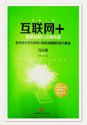 【荐读】董事长推荐的一本书——《互联网+》