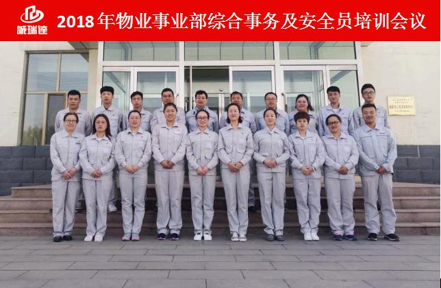2018年公司物业事业部首届安全及综合事务培训班顺利召开