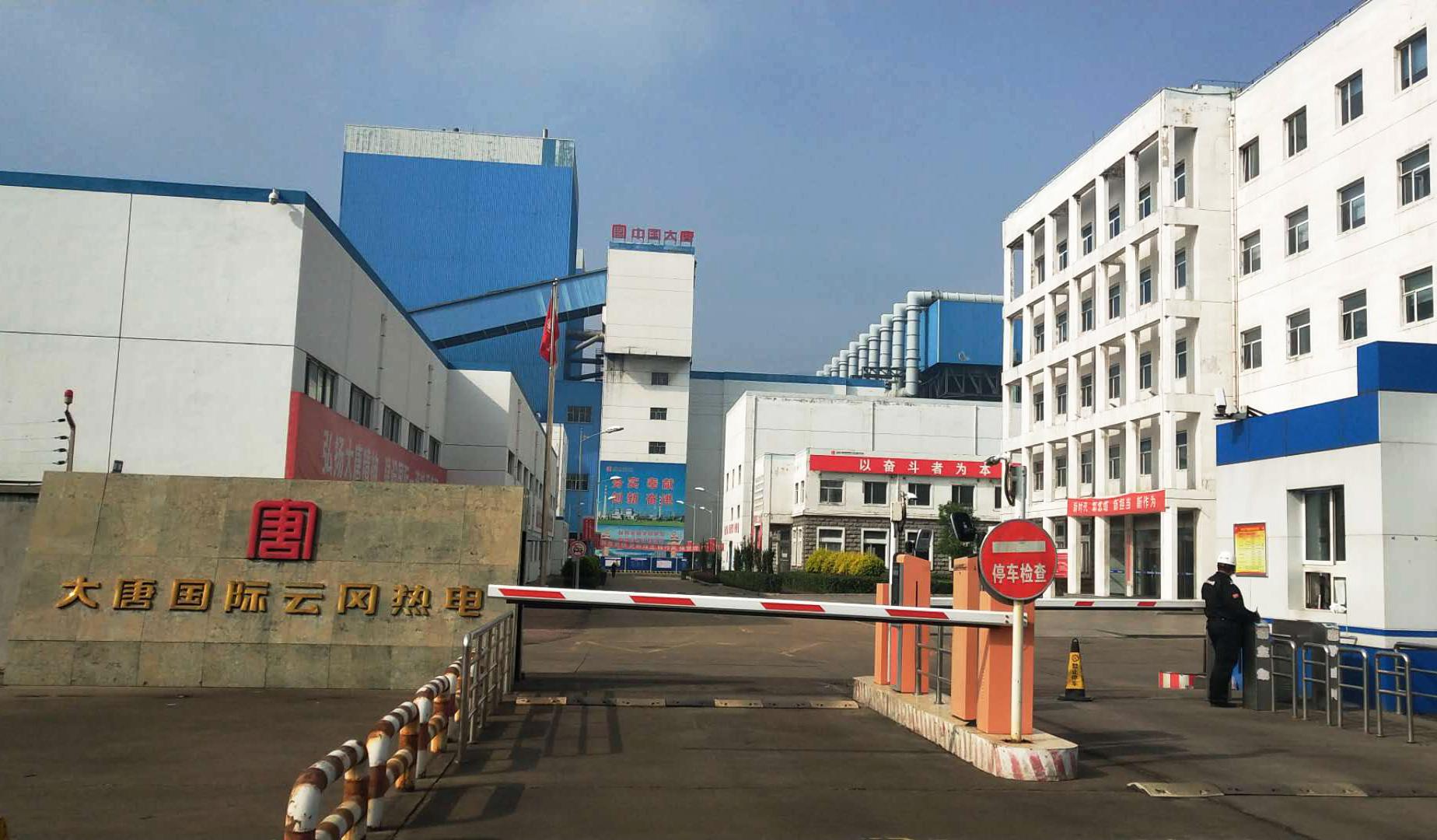 【中标】云冈传喜讯  再次中标云冈热电煤场管理项目