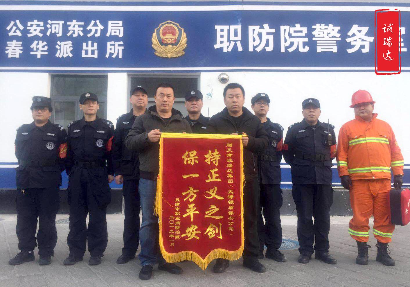 诚瑞达天津职业病防治院护卫项目部喜报