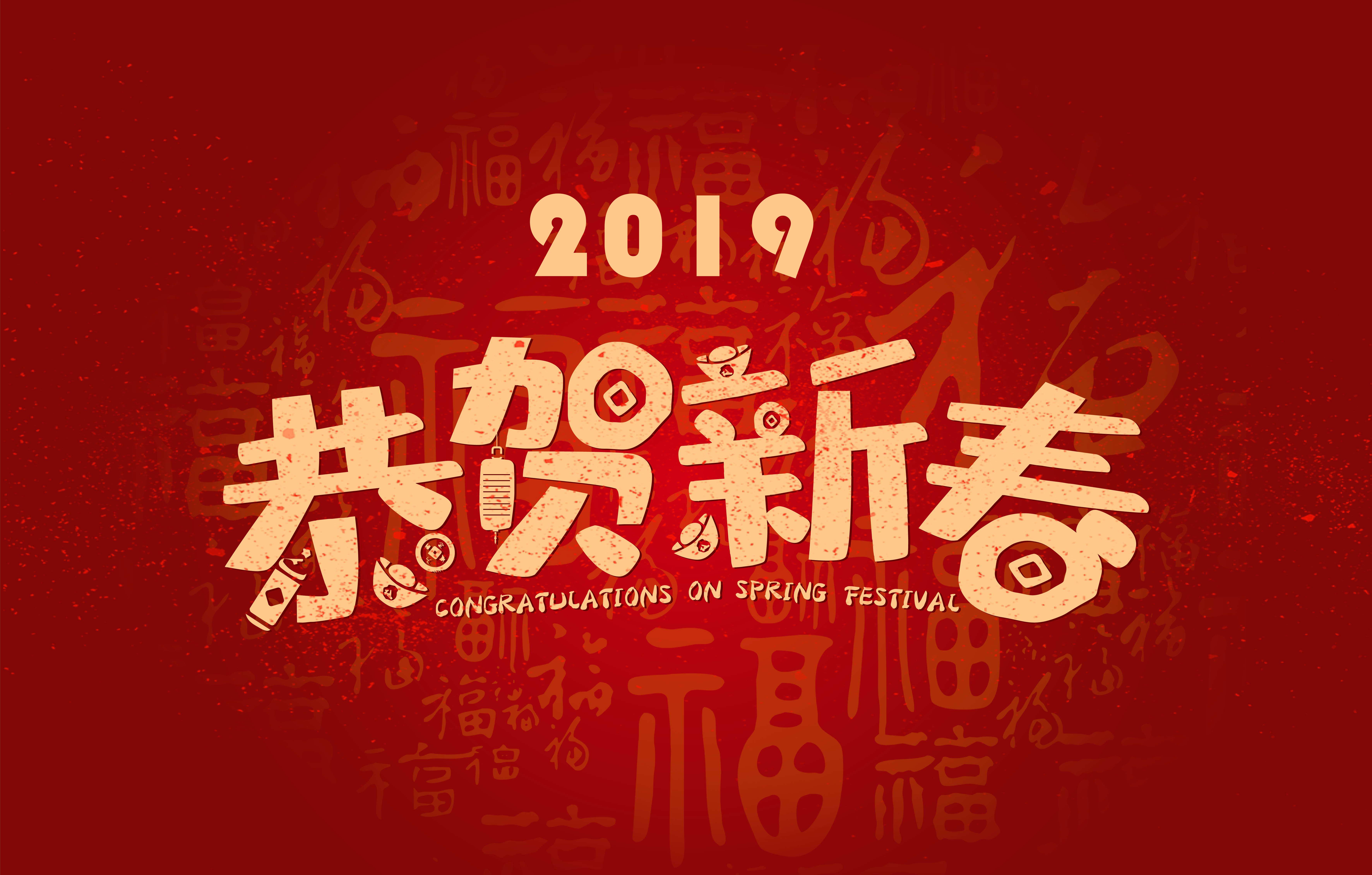 2019年新春寄语