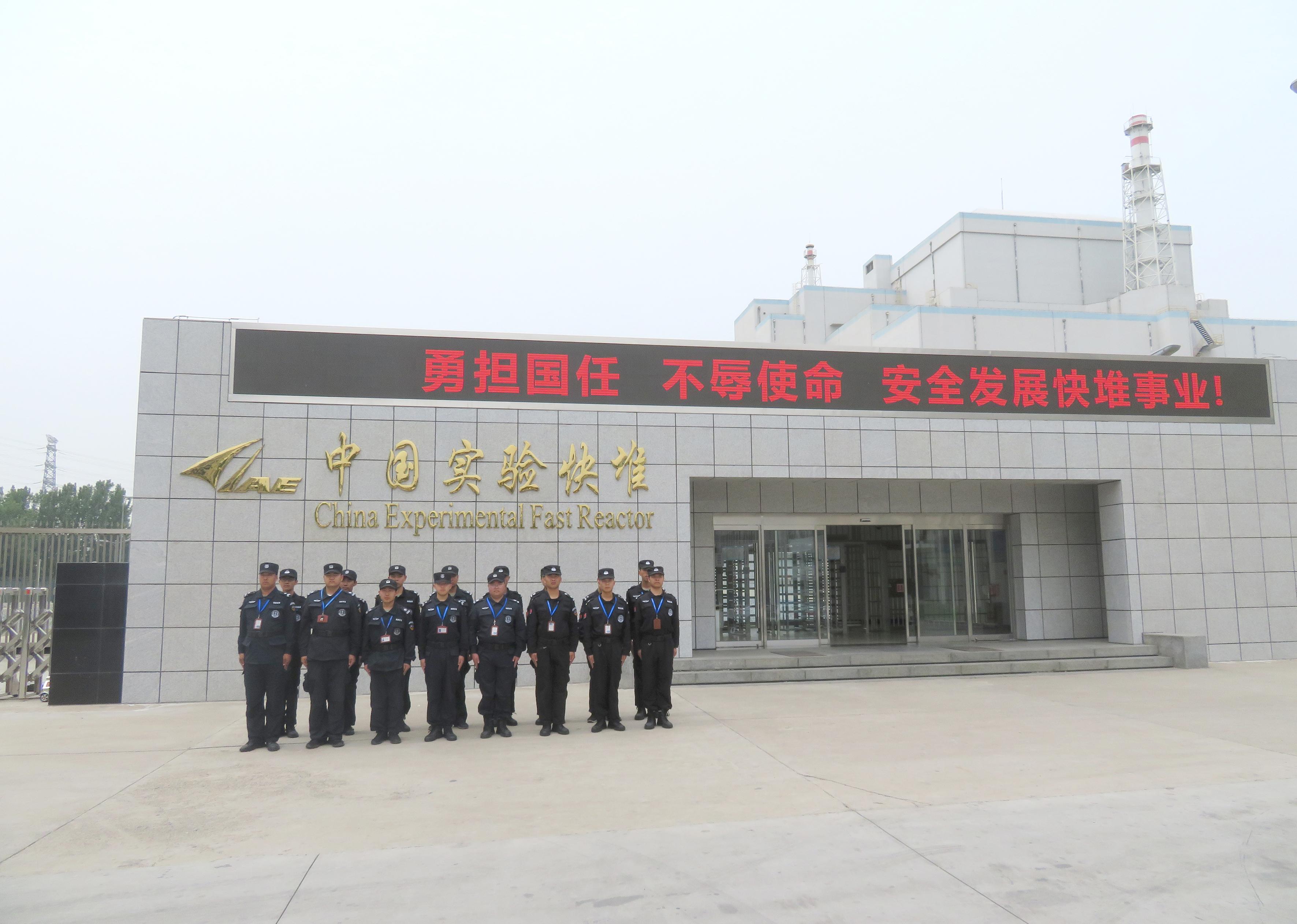中 标 | 诚瑞达成功进驻中国原子能科学研究院中国实验快堆项目