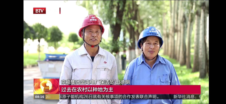 北京电视台镜头下的诚瑞达人