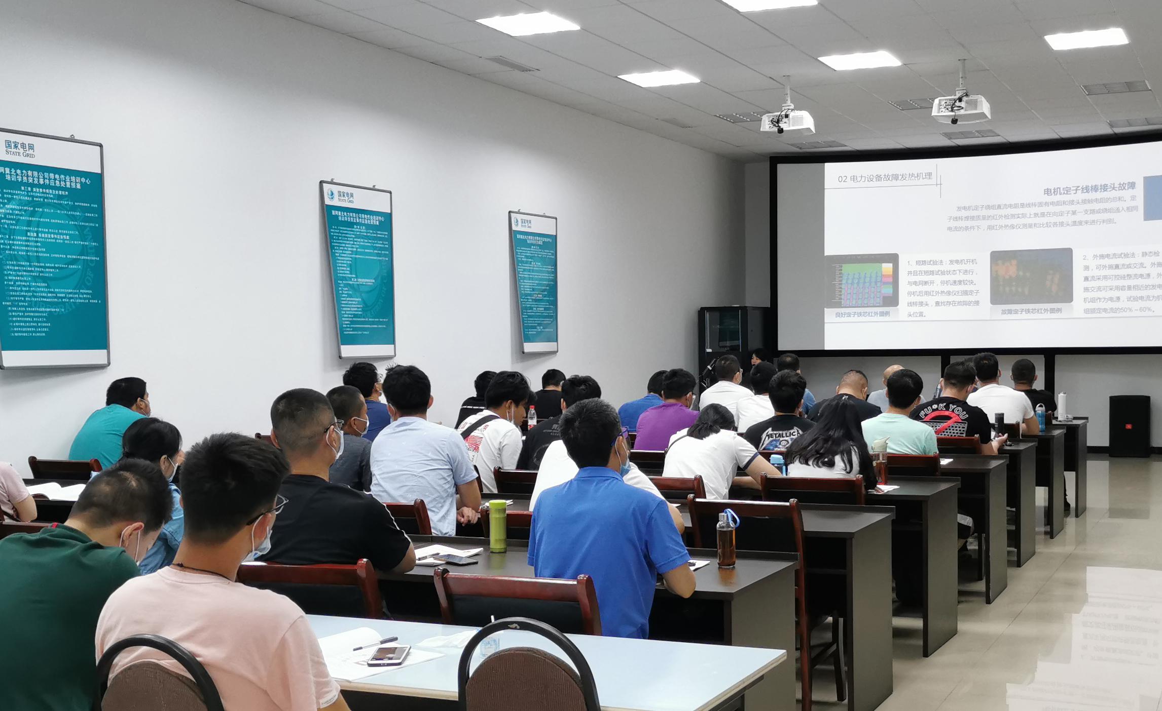 北京盛凌公司圆满完成华北电力培训班接待任务