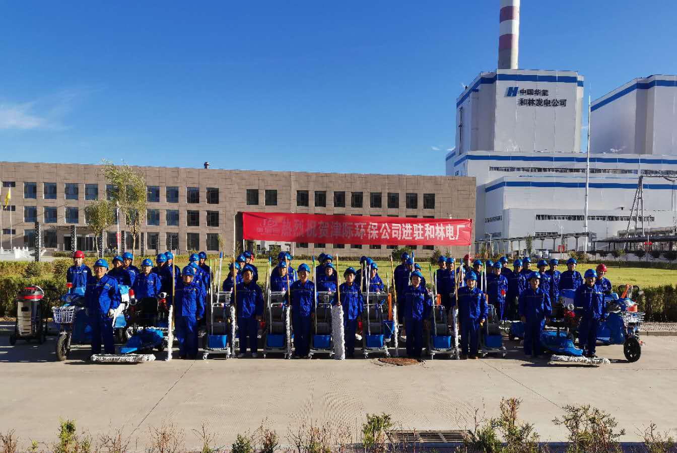 津际环保科技有限公司和林项目举行开工仪式
